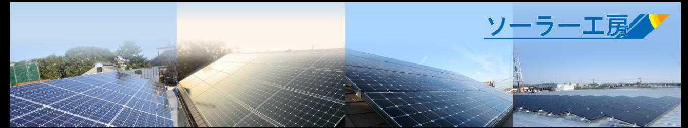 太陽光発電専門店 ソーラー工房