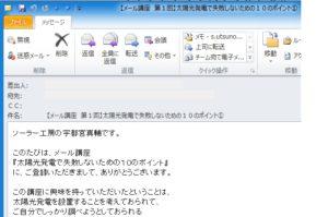メール講座の例